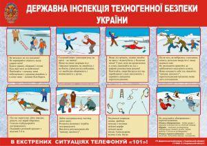 /Files/images/fotograf/images-Nadzvychayni_sytuacii-2017-lod-300x212.jpg.pagespeed.ce_.TVcM7Gp7lT.jpg